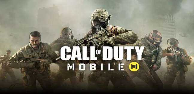 Call Of Dutty موبايل